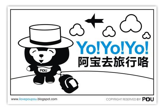 Yo!Yo!Yo!!!!阿宝去旅行咯!!!!