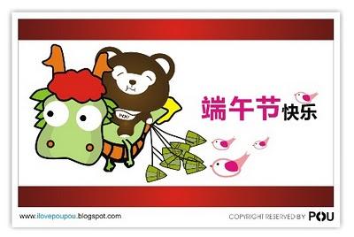 HAPPY端午节!!!! YoYoYooooooooo