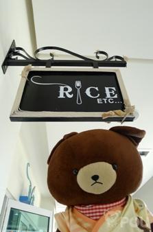 Rice Etc – 海洋里的一顿饭