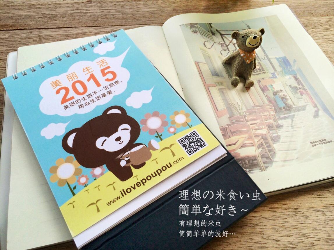 美丽生活 2015 日历,2015 Calendar