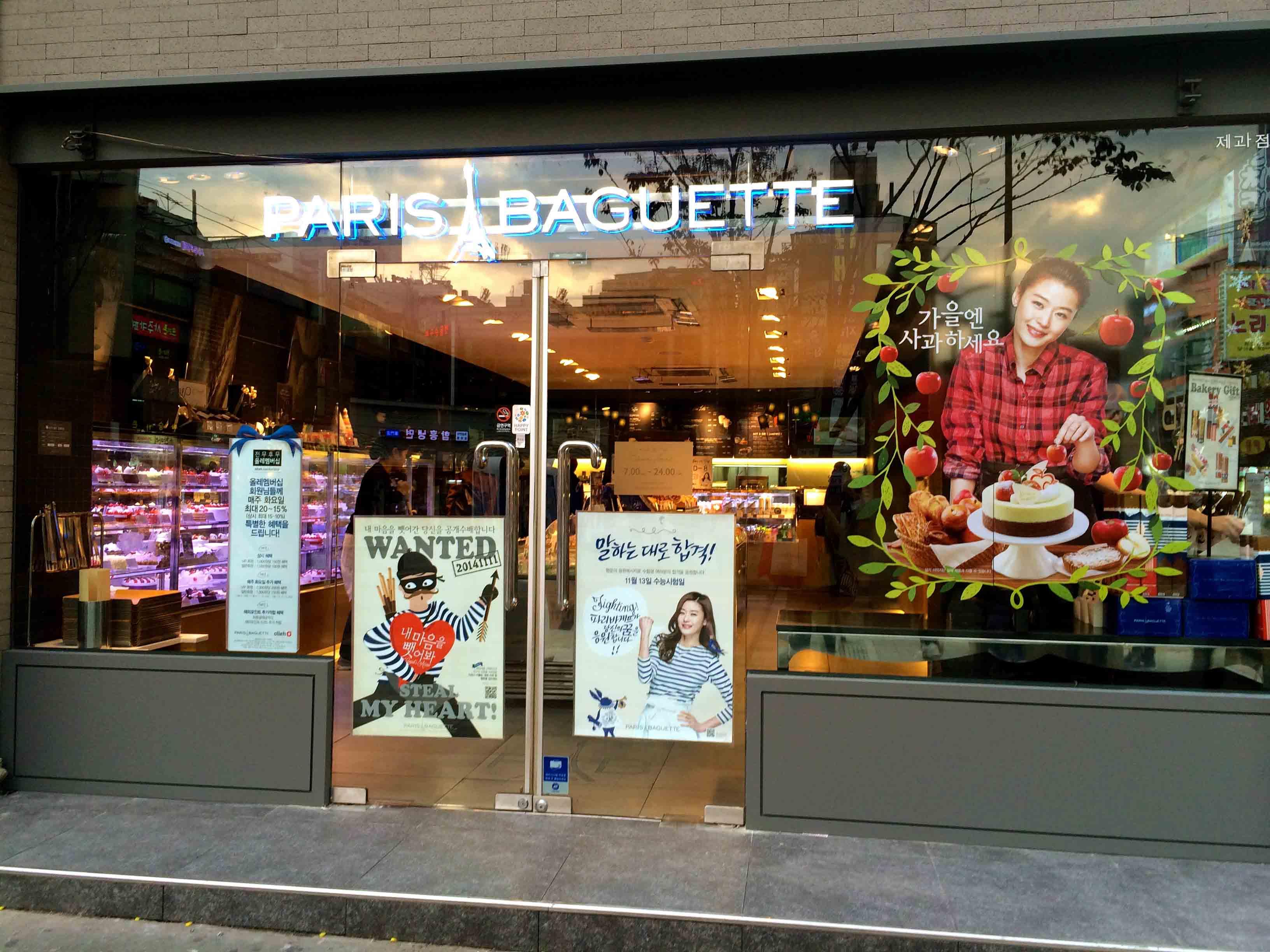 (Seoul) 首尔的秋天~Paris Baguette面包店