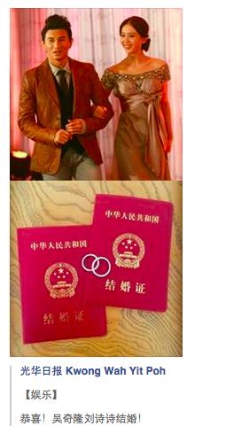 吴奇隆和刘诗诗结婚了