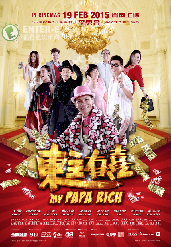 My-Papa-Rich-東主有喜