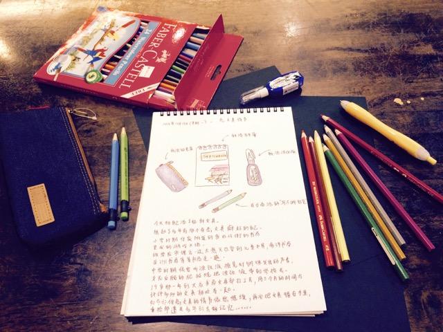 [手作小日子]-戀文具情節