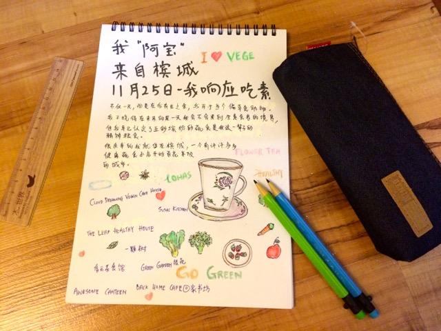 [手作小日子」11月25日 - 国际素食日