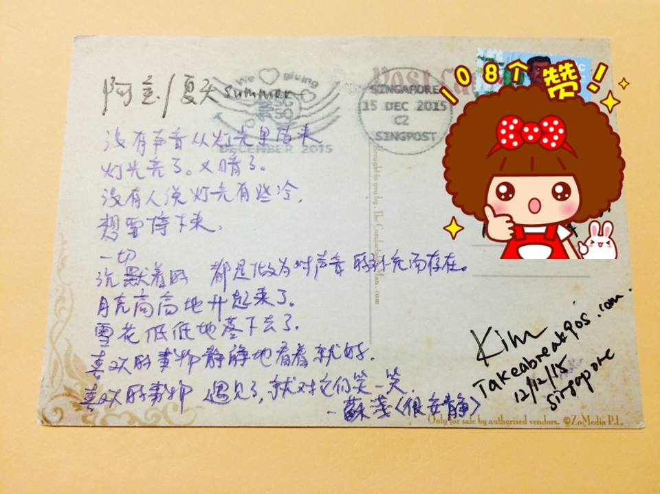 Kim Yau Post Card 2