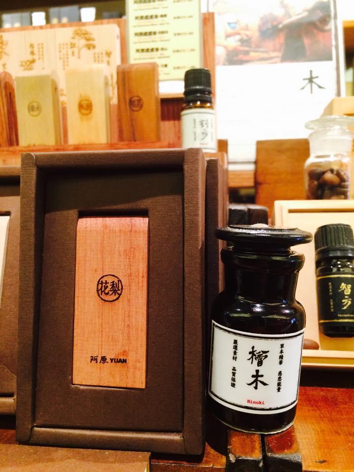 我在寶島的感性路線:在阿原帶走檜木香氣