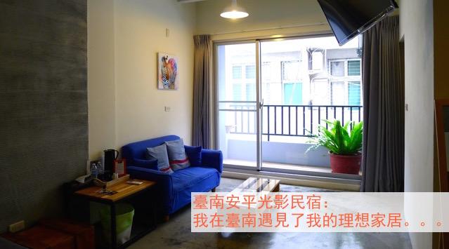 臺南安平光影民宿:我在臺南遇見了我的理想家居