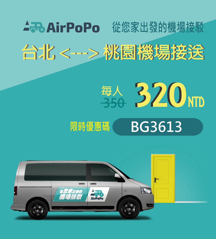 AirPoPo台北到桃園機場接送Taoyuan Airport to Taipei