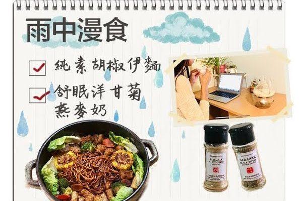 雨中漫食,幸福在心,不在境 | 純素胡椒伊麵 | 舒眠洋甘菊燕麥奶